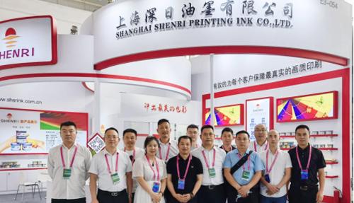 第十届北京国际印刷技术展览会